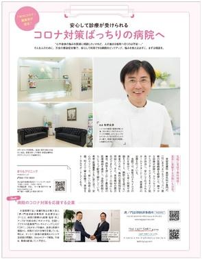 名古屋の美容外科、美容皮膚科「まりもクリニック」が、月刊誌「KELLY」のコロナ対策ばっちりのクリニックに選ばれました。